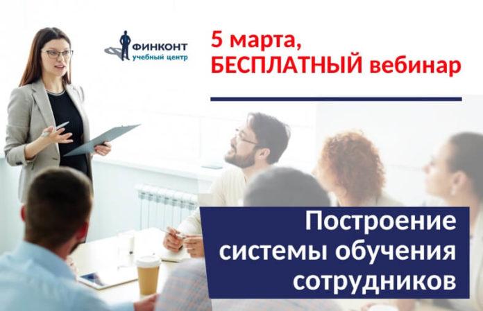 Бесплатный вебинар «Построение системы обучения сотрудников»