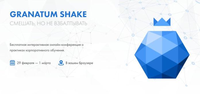 Granatum Shake – бесплатная интерактивная онлайн-конференция о практиках корпоративного образования!