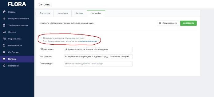 Flora LMS Размещение и продажа курсов.