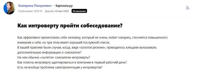 Запрос от сайта Zarplata.ru
