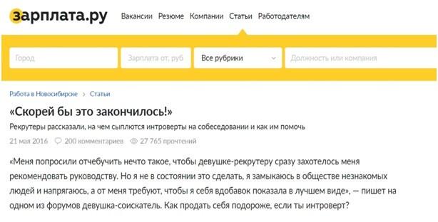 Материал об интровертах на Zarplata.ru