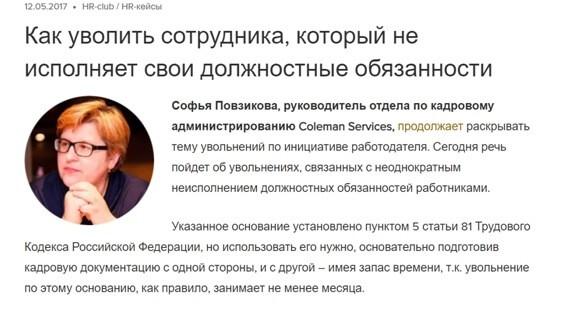 Статья в блоге Zarplata.ru