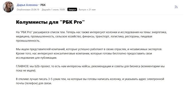 Запрос от «РБК Pro»
