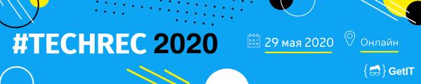 TECHREC 2020 - конференция IT-рекрутмента