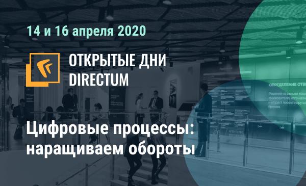 Приглашаем на «Открытые дни 2020»