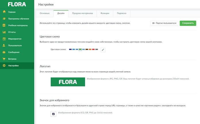Flora LMS Настройка дизайна.