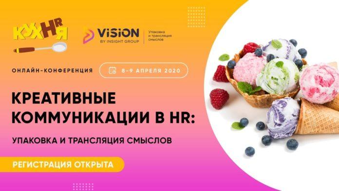 Онлайн-конференция HR-КУХНЯ. Креативные коммуникации в HR: Упаковка и трансляция смыслов
