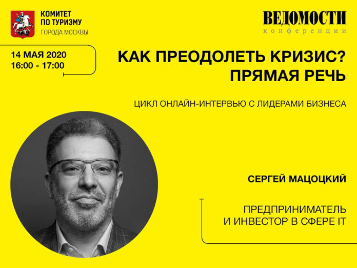 14 мая в 16:00 состоится онлайн-интервью с предпринимателем и инвестором в сфере информационных технологий Сергеем Мацоцким.