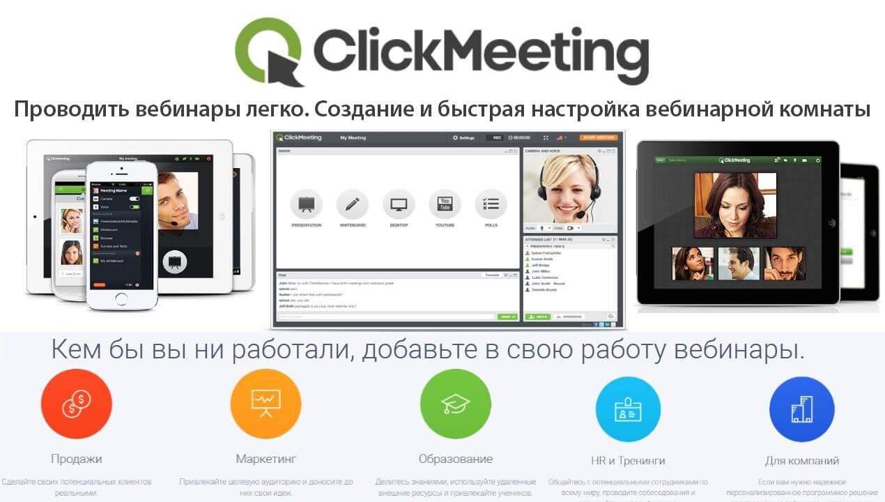 Какие задачи решает запуск автовебинаров на платформе Clickmeeting?