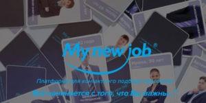 платформе для подбора персонала Mynewjob можно бесплатно проводить видеособеседования