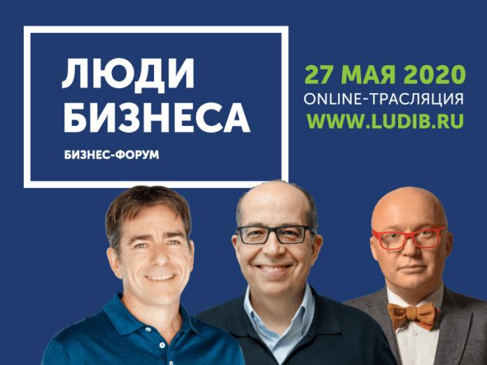 27 мая в формате онлайн пройдет всероссийский бизнес- форума года