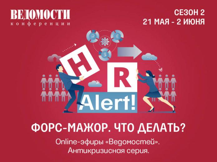HR Alert! – это онлайн площадка делового издания «Ведомости»