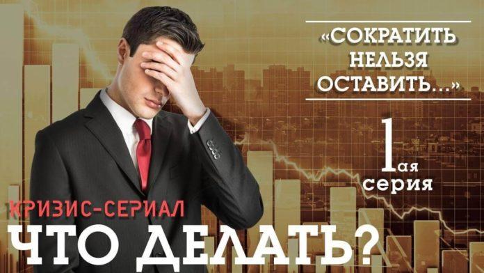 Кризис-сериал «Что делать?»