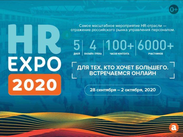 • Конференция HR EXPO 2020. Встречаемся онлайн