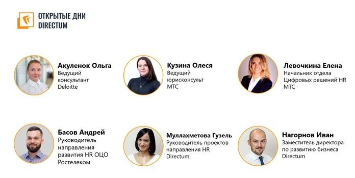 Участники дискуссии «Цифровые HR-процессы — уже реальность?»