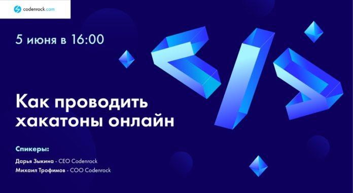 5 июня в 16:00 пройдёт новый вебинар от Codenrock «Как проводить хакатон онлайн».