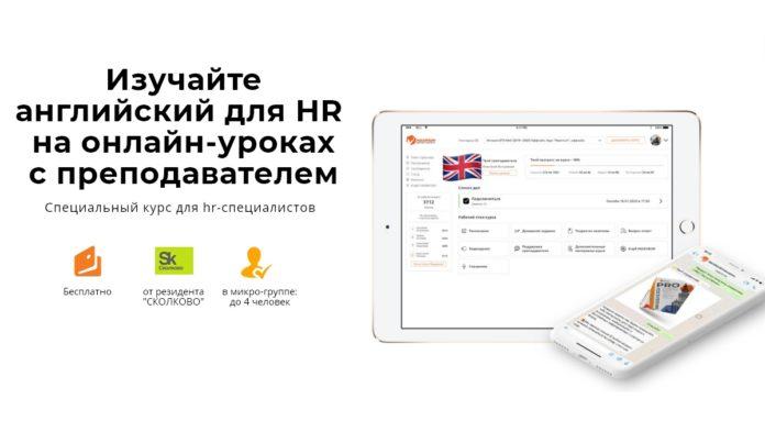 HR-специалисты смогут бесплатно пройти курс английского языка