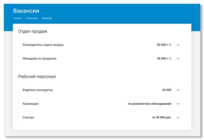 Раздел корпоративного сайта Карьера, Вакансии