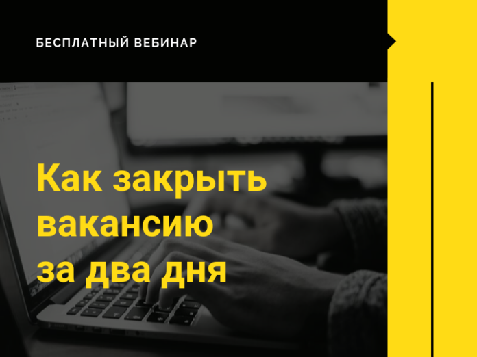 Бесплатный вебинар Как закрыть вакансию за два дня