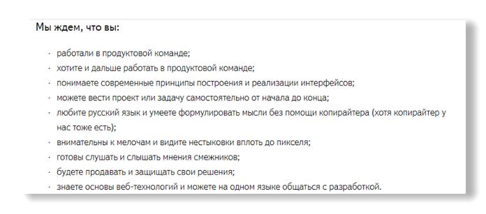 Определенные требования к качествам сотрудников от Яндекса