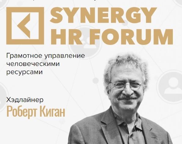 Грамотные кадровые решения и инструменты корпоративной коммуникации на Synergy HR Forum