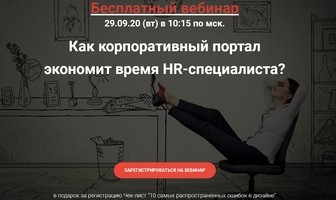 Мастер-класс для HR корпоративный портал