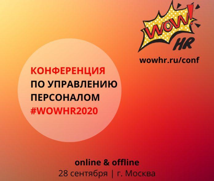 конференция #WOWHR2020
