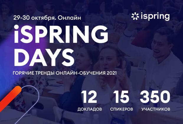 iSpring Days: Горячие тренды в онлайн-обучении 2021