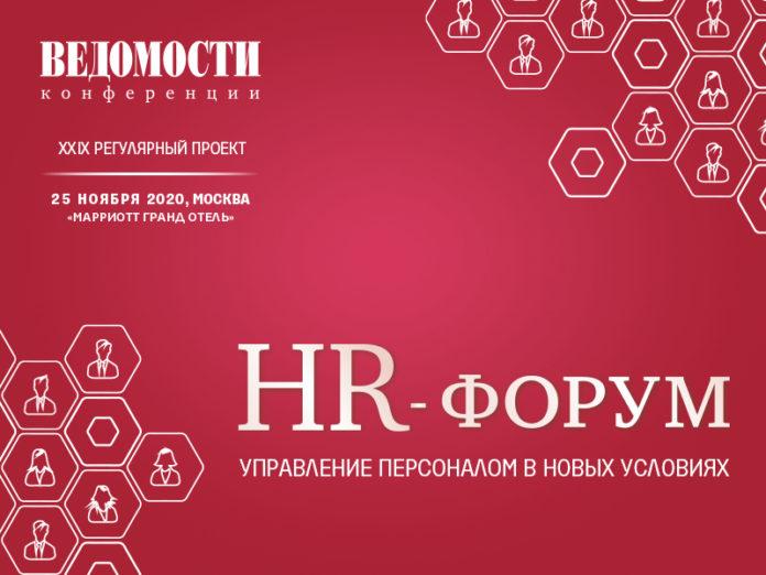 HR-Форум