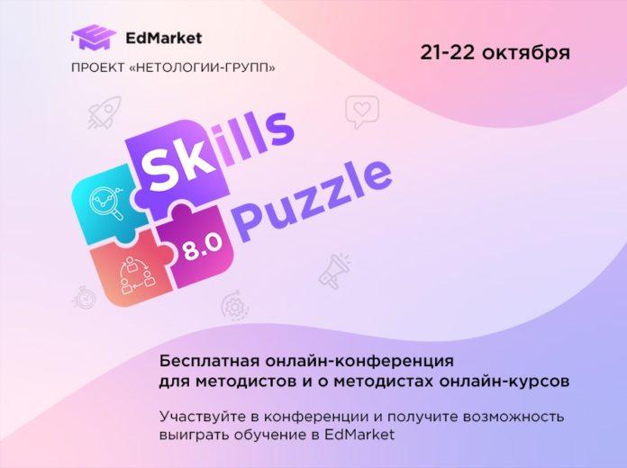 Онлайн-конференция EdMarket Skills Puzzle 8.0 «Как делать качественные онлайн-курсы для взрослых и детей»