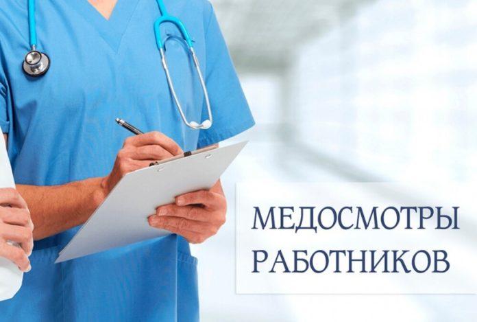 медицинский осмотр сотрудников
