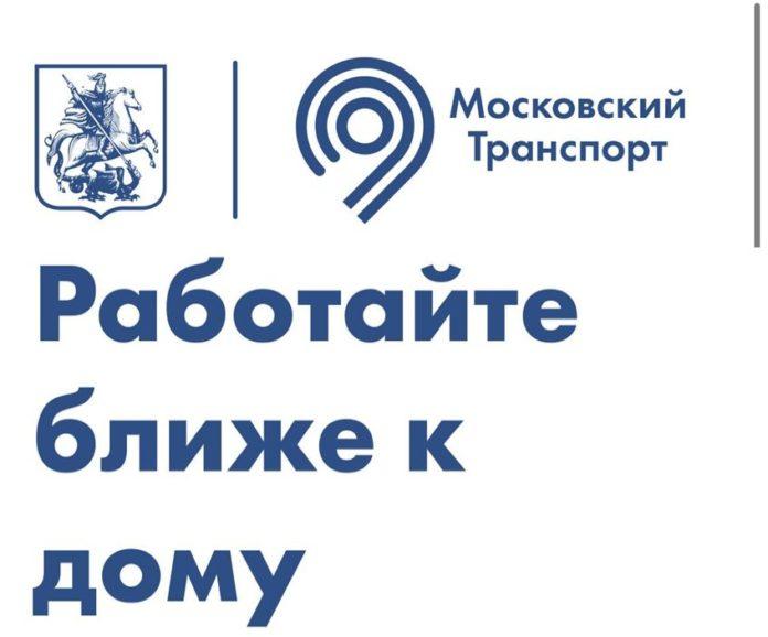 Транспортный комплекс Москвы запустил проект «Работа ближе к дому»