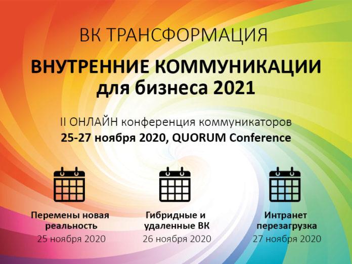II онлайн конференция коммуникаторов ВНУТРЕННИЕ КОММУНИКАЦИИ для бизнеса 2021