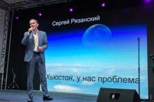 Сергей Рязанский вдохновил участников конференции своим выступлением