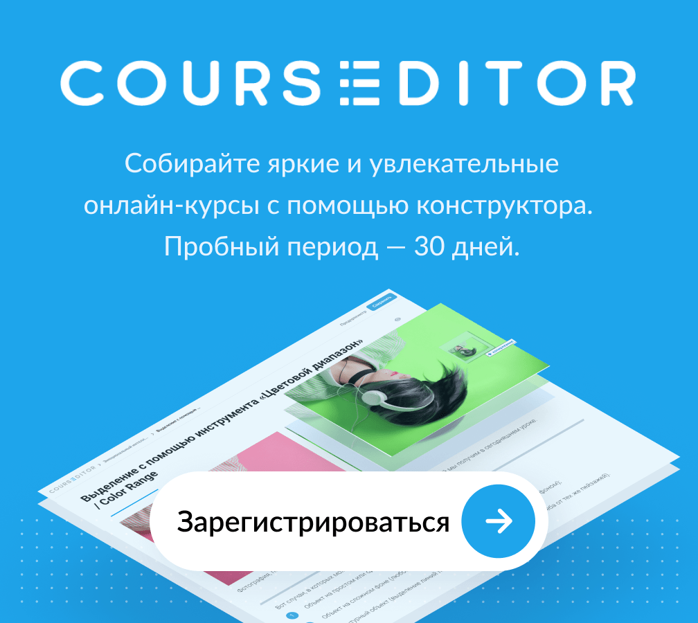 Конструктор онлайн курсов course editor