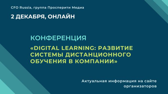 Конференция «Digital Learning: развитие системы дистанционного обучения в компании»