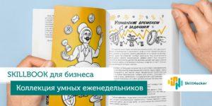 """Обучающий календарь """"Навыки будущего"""" Умный еженедельник SKILLBOOK!"""