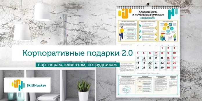 Обучающий календарь