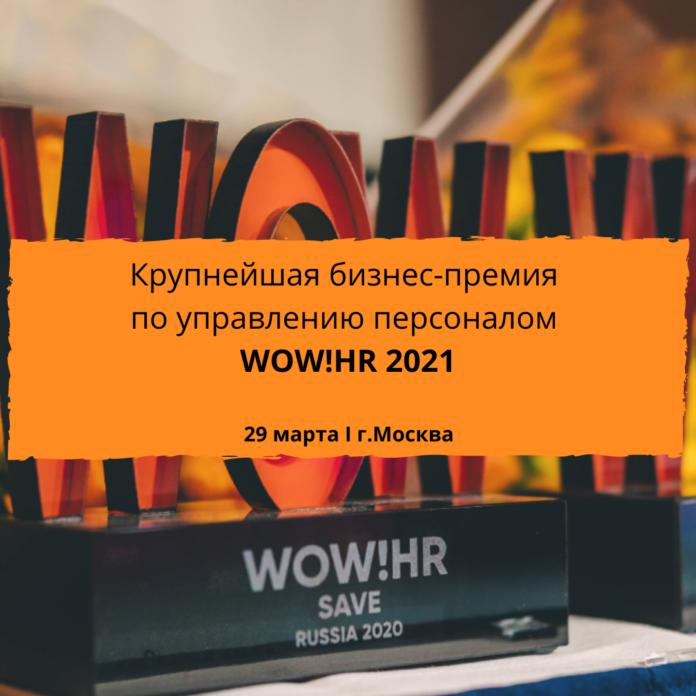 WOW!HR– этомеждународная премия, присуждаемая за достижения в сфере управления персоналом