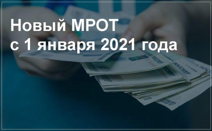 Федеральный МРОТ в России в 2021 году