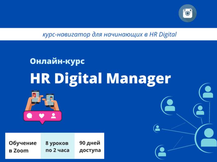 курсе HR Digital Manager