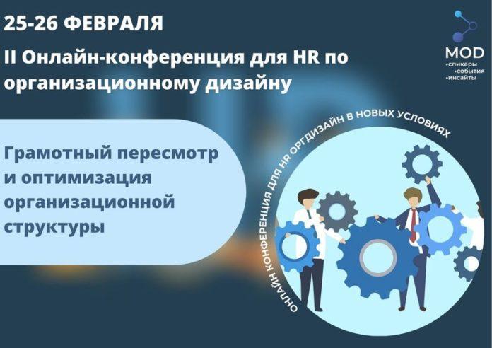 Онлайн-конференция, для HR, организационный дизайн