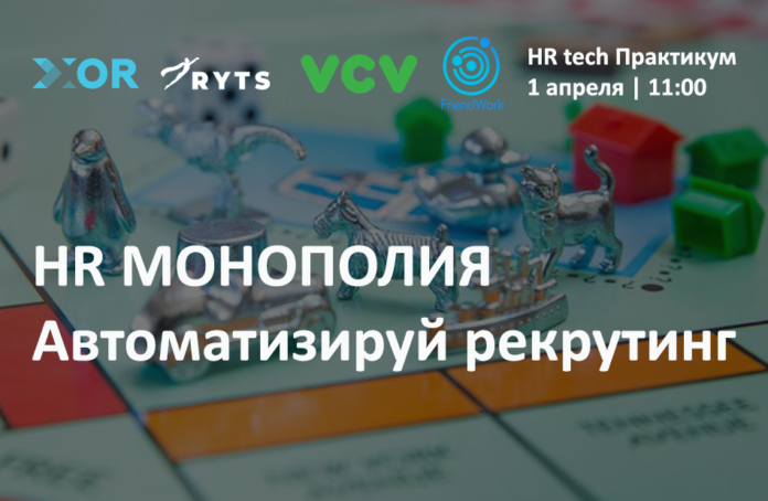 HR Монополия Автоматизируй рекрутинг