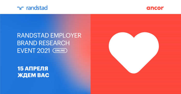 Исследование бренда работодателя Randstad Employer Brand Research Event
