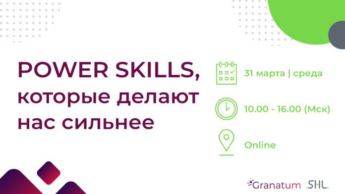 онлайн-конференции Power Skills