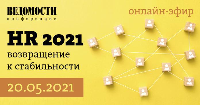 HR 2021: возвращение к стабильности