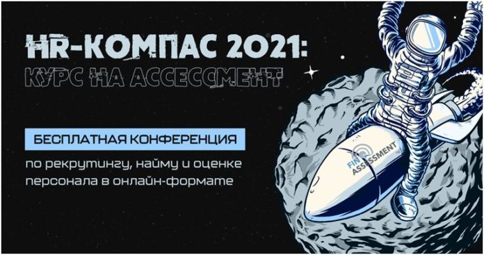 Finassessment приглашает HR-менеджеров и рекрутеров на бесплатную космическую конференцию «HR-компас 2021: курс на ассессмент»