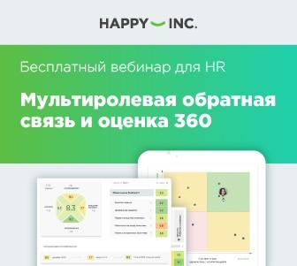 HR вебинар