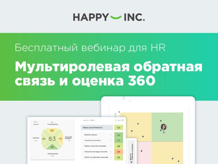 Бесплатный вебинар: Мультиролевая обратная связь и оценка 360