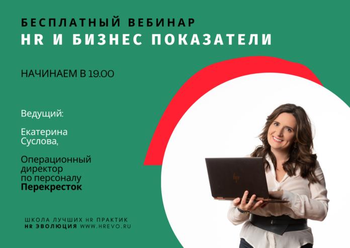 Бесплатный вебинар: HR и бизнес-показатели: как быть партнером для бизнеса
